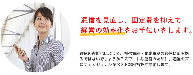 consulting-tsushin