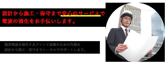 idoutai-sekou