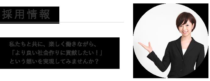 info-saiyou